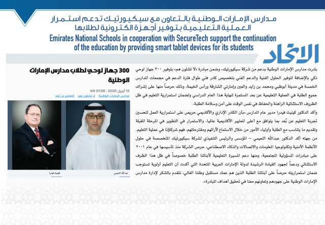 Emirates National Schools in cooperation with SecureTech